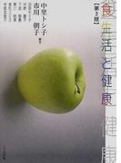 食生活と健康 第3版