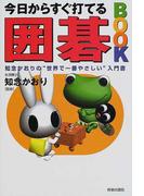 """今日からすぐ打てる囲碁BOOK 知念かおりの""""世界で一番やさしい""""入門書"""