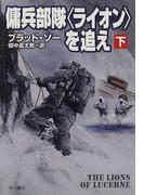 傭兵部隊〈ライオン〉を追え 下 (ハヤカワ文庫 NV)(ハヤカワ文庫 NV)
