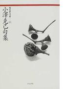 小沢克己句集 (現代俳句文庫)