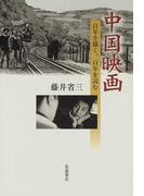 中国映画 百年を描く、百年を読む