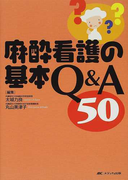 麻酔看護の基本Q&A50