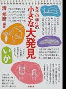 女子中学生の小さな大発見 (新潮文庫)(新潮文庫)