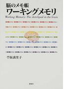 ワーキングメモリ 脳のメモ帳