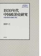 1930年代中国政治史研究 中国共産党の危機と再生 (大阪外国語大学言語社会研究叢書)