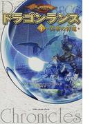 ドラゴンランス 4 尖塔の青竜
