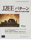 J2EEパターン 明暗を分ける設計の戦略