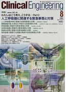 クリニカルエンジニアリング Vol.13No.8(2002−8月号) 特集人工呼吸器に関連する緊急事態と対策