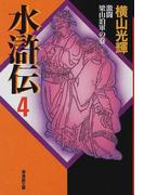 水滸伝 4 激闘梁山泊軍の巻 (潮漫画文庫)(潮漫画文庫)