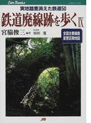 鉄道廃線跡を歩く 9 実地踏査消えた鉄道50 (JTBキャンブックス)(JTBキャンブックス)