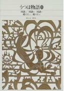新編日本古典文学全集 16 うつほ物語 3 国譲 上 国譲 中 国譲 下 楼の上 上 楼の上 下