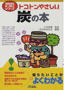 トコトンやさしい炭の本 (B&Tブックス 今日からモノ知りシリーズ)