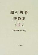 務台理作著作集 第8巻 全体的人間の哲学