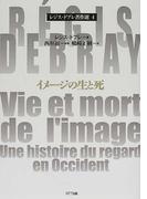 レジス・ドブレ著作選 4 イメージの生と死