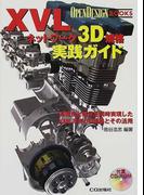 XVLネットワーク3D規格実践ガイド 高精度と軽量を同時実現したXML準拠3D規格とその活用 (Open design books)