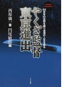 やくざ監督東京進出 50余年の沈黙を破り波瀾の人生を語る Human document