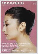 レコレコ Vol.2(2002/8−9) この夏イチ押しの読みたい本132冊