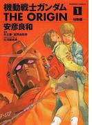 機動戦士ガンダムTHE ORIGIN (角川コミックス・エース) 24巻セット(角川コミックス・エース)