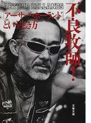 不良牧師! 「アーサー・ホーランド」という生き方 (文春文庫)(文春文庫)