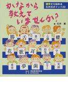 かなから教えていませんか? 漢字から始める石井式ポイント20