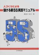 人づくりによる儲ける新5S実践マニュアル