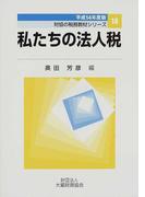 私たちの法人税 平成14年度版 (財協の税務教材シリーズ)