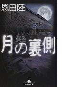 月の裏側 (幻冬舎文庫)(幻冬舎文庫)