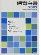 保育白書 2002年版