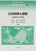 Cの科学と技術 炭素材料の不思議 (シリーズ21世紀のエネルギー)