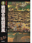 図説・戦国合戦図屛風 決定版
