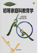初等家庭科教育学 (21世紀の初等教育学シリーズ)