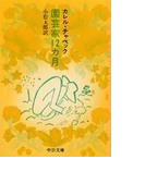 園芸家12カ月 改版 (中公文庫)(中公文庫)
