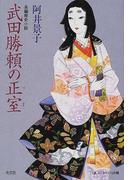 武田勝頼の正室 (光文社文庫)(光文社文庫)