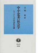 中小企業の社会学 もうひとつの日本社会論