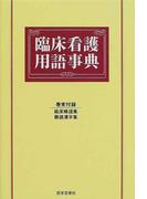 臨床看護用語事典
