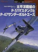 太平洋戦線のP−51マスタングとP−47サンダーボルトエース (オスプレイ軍用機シリーズ)
