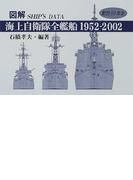 海上自衛隊全艦船 図解SHIP'S DATA 1952−2002 創設50年史