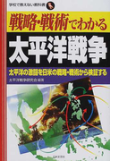 戦略・戦術でわかる太平洋戦争 太平洋の激闘を日米の戦略・戦術から検証する