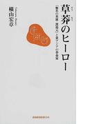 草莽のヒーロー 「無名の英雄・渡邉元」と東アジアの革命家 (長崎新聞新書)