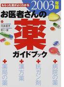 お医者さんの薬ガイドブック もらった薬がよくわかる 2003年版