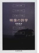 映像の詩学 (ちくま学芸文庫)(ちくま学芸文庫)