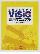 これならわかるVisio 2002活用マニュアル