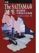 小説The SAITAMA市誕生 担当部長・中尾浩介の告解