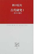 古代研究 1 祭りの発生 (中公クラシックス)(中公クラシックス)