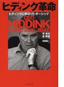 ヒディンク革命 ヒディンクに学ぶリーダーシップ