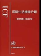 国際生活機能分類 国際障害分類改定版