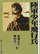 陸軍少年飛行兵 新装版