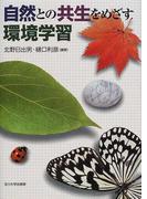自然との共生をめざす環境学習