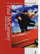 ポール・マッカートニー新たなる飛翔 Paul McCartney driving USA tour 2002