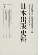 日本出版史料 制度・実態・人 7